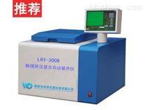 微機量熱儀、生物質發熱量測定儀-偉琴煤炭化驗betway必威手機版官網公司