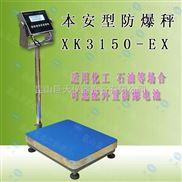 防爆电子台秤化工行业专用60kg防爆台秤150kg电子秤
