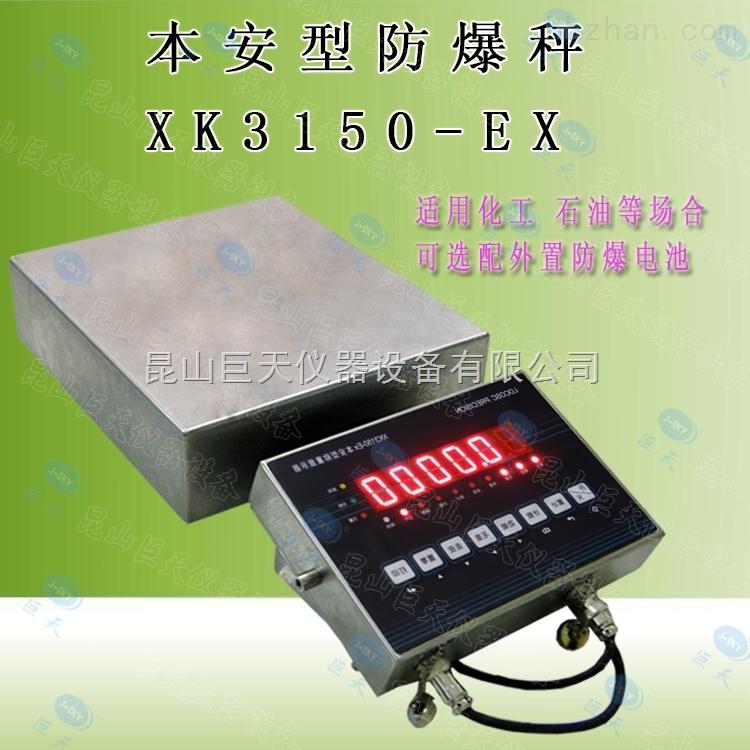 化工厂专用15公斤防爆电子秤