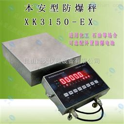 TCS150公斤电子台秤,防爆防腐电子磅秤150kg