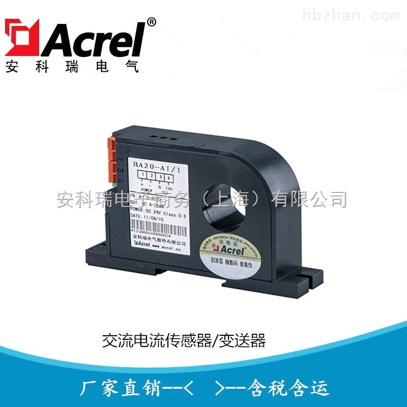 真有效值测量电流传感器,交流电流隔离变送器