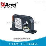 BA20-AI/I(V)-T真有效值测量电流传感器,交流电流隔离变送器