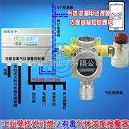 固定式液化气报警器,可燃气体探测器厂家