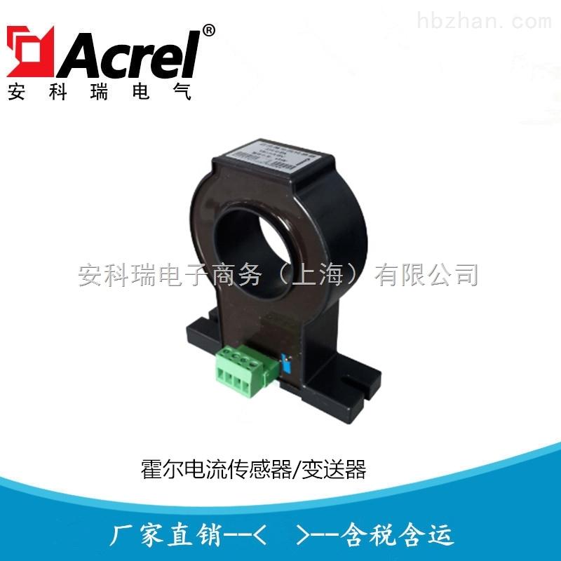 安科瑞霍尔传感器,开环电流互感器