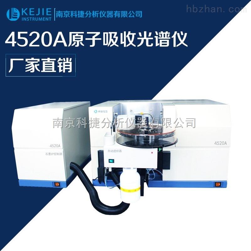 4520A医药微量元素检测元素原子吸收分析仪