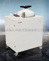 立式高壓蒸汽滅菌器新華醫療