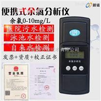 杭州陸恒便攜式餘氯測定儀LH-C01