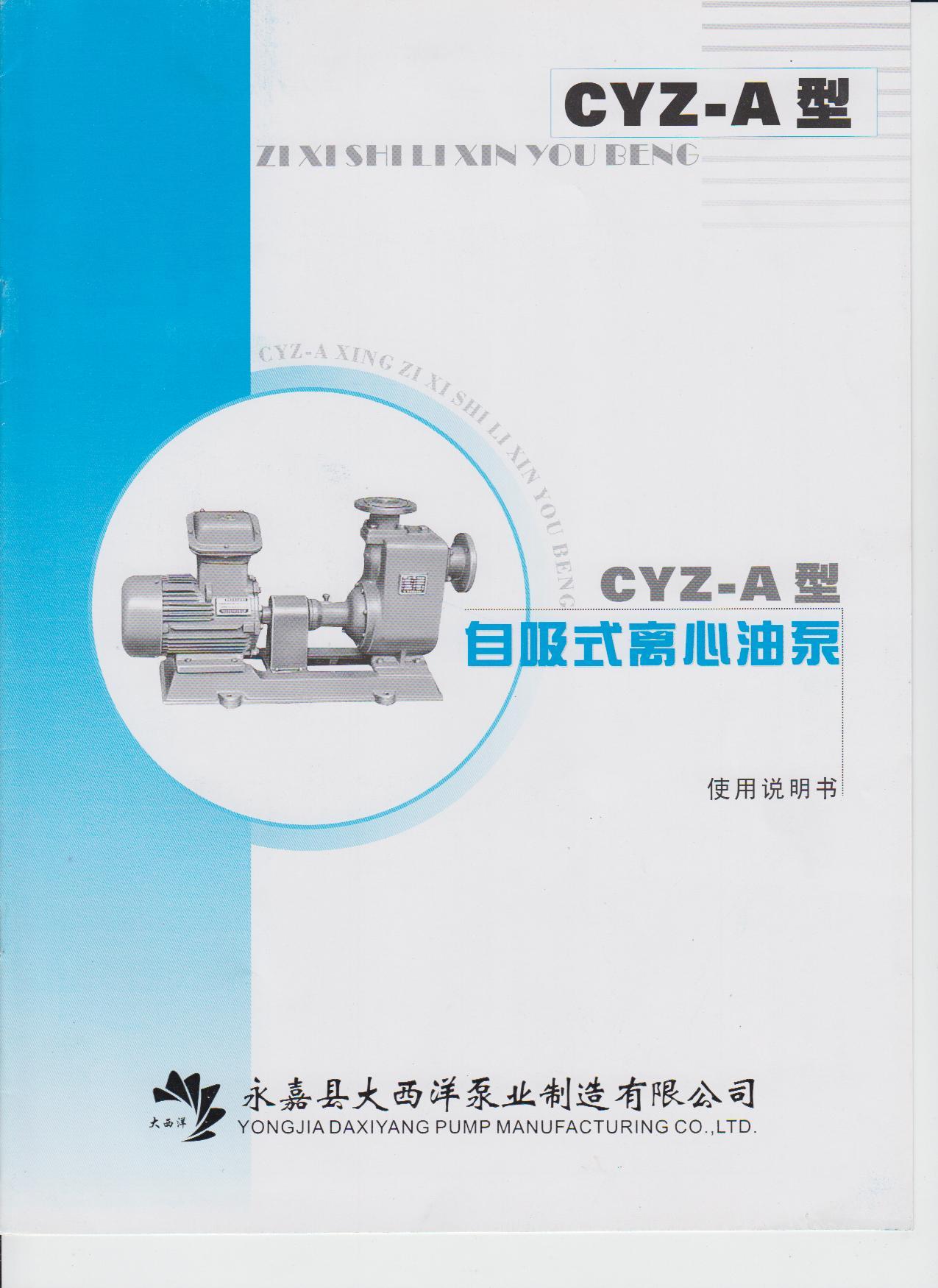 CYZ-A不锈钢自吸油泵使用说明书及图册