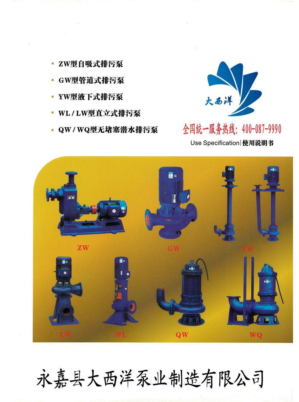 排污泵,FY液下排污泵结构图,不锈钢排污泵外形尺寸及安装,排污泵简介