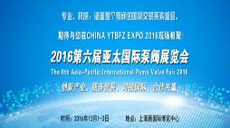 2016第六届亚太国际泵阀展览会