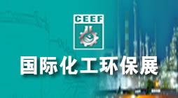 2016中国国际化工环保技术及设备展览会
