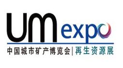 "UM EXPO第四届中国""城市矿产""博览会"