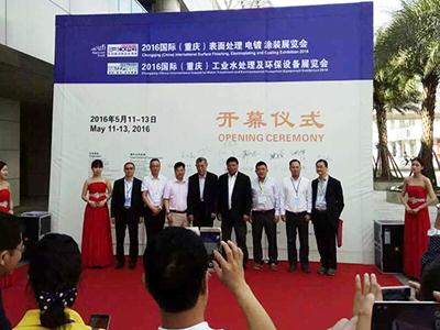 2016重庆国际工业水处理及表面处理展盛大开幕