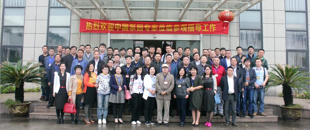 2016中國泵園集體考察企業走訪活動