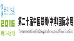 第二十届中国郑州(中博)国际水展