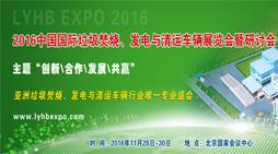 2016中国国际垃圾焚烧、发电与清运车辆展览会