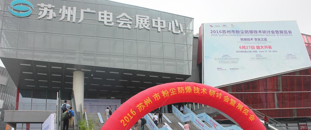 首届苏州市粉尘防爆技术研讨会暨展览会盛大开幕