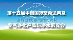 第十五届中国国际室内通风及空气净化产品与净水展览会