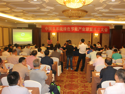 中國泵係統綠色產業聯盟成立大會圓滿落幕
