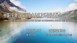中国(天津)国际工业水处理及环保设备展览会