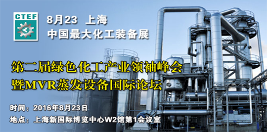 污水处理行业发展何去何从 8月上海MVR蒸发设备论坛为您揭晓
