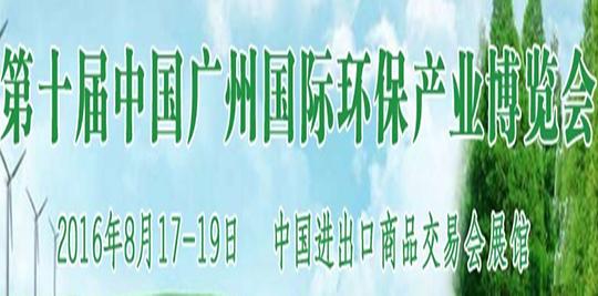 60余机构观众组团齐聚第10届广州环保展