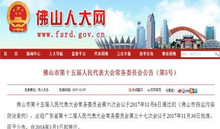 广东《佛山市扬尘污染防治条例》印发