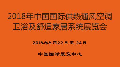 2018年中国国际供热通风空调、卫浴及舒适家居系统展览会
