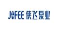 上海侠飞泵业有限公司