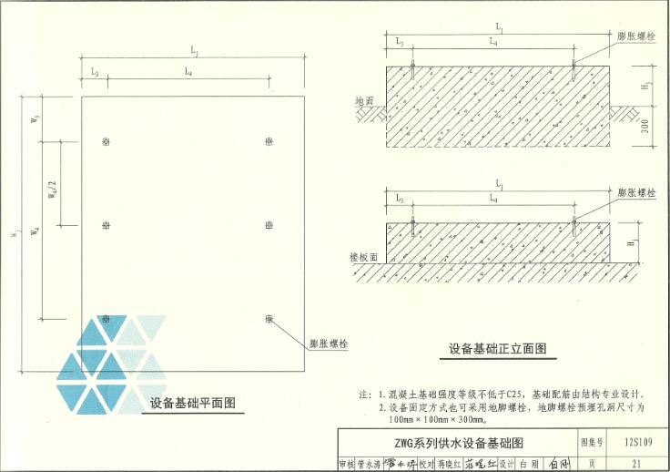 zwg无负压供水设备基础平面图