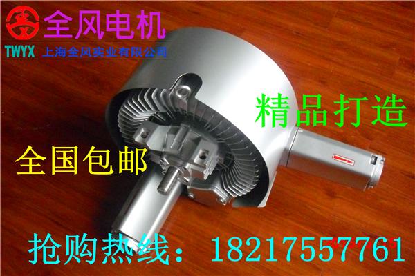 上料漩涡气泵 高压风机运转时,马达所消耗的电流会随压力及真空度的提高而增加,如电流过大会导致接触器跳脱,为防止跳脱或省电,请尽可能加大出风口之截面积,或在吸气或排气侧装置风压风量调节阀。 A、送风用-入口应加装适当之过滤器 1、 出气孔之总截面积应大于风机出口截面积之1/2。 2、 如用于水中送气,其水深压力应在型号目录上所标示最大静压值之70%以下。 3、于加压送气时,出口温度因空气摩擦的关系大于常温10摄氏度属正常,故应使用铁管1M以上。 B、吸风用-出口处可加装消音器 吸入孔之总截面积应大于鼓风机入