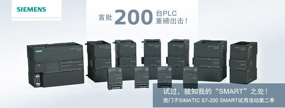 西门子smart-西门子s7-200smart
