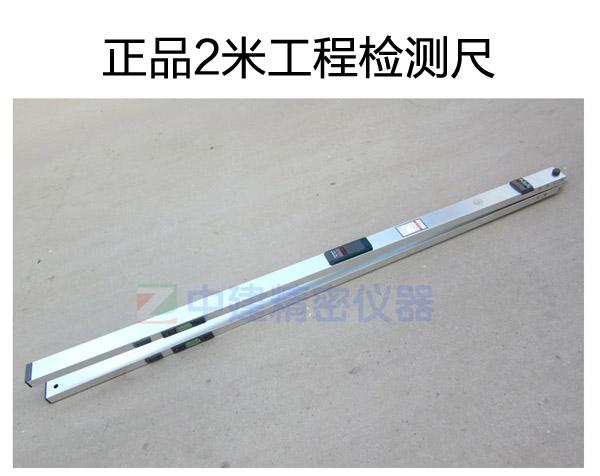 即用靠尺的两尺臂紧靠被测圆柱形物,动尺顶端也与被测物接触,则在动尺