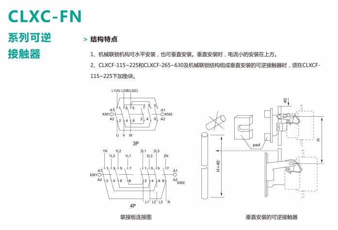 clxc-fn clxc-fn 系列可逆接触器