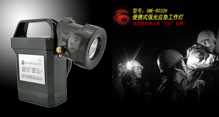 便携式防汛工作灯图片