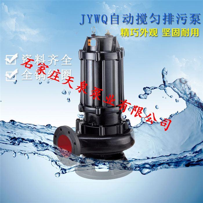 排污泵150wq200-38-45潜水排污泵