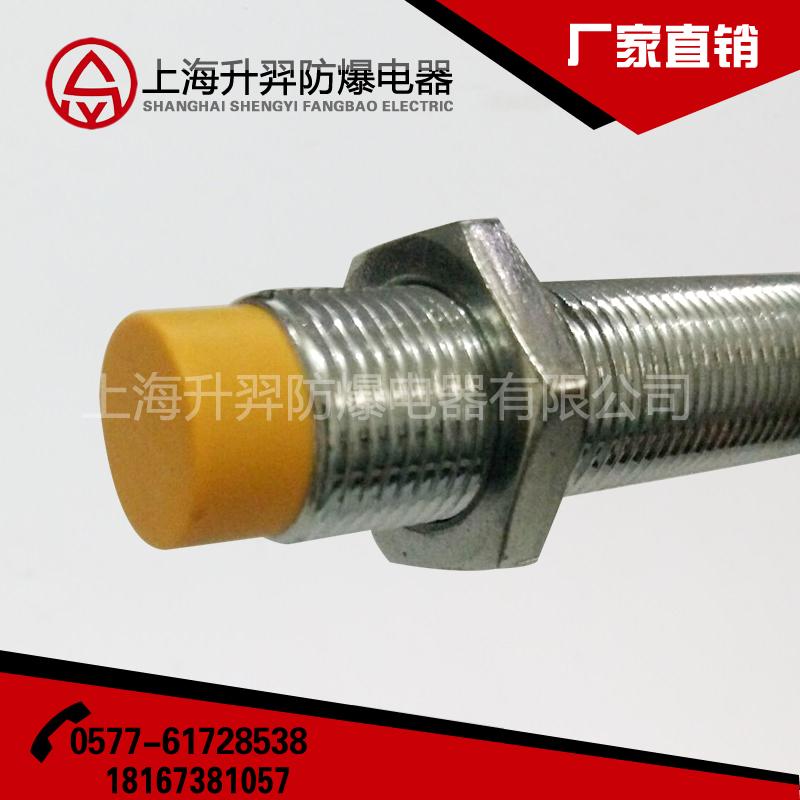 bnd-防爆接近开关-上海升羿防爆电器乐清分公司