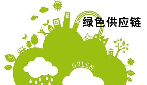 《东莞市绿色供应链管理工作方案》
