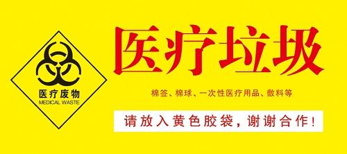 国务院颁布实施的《医疗废物管理条例》以及《中华人民共和国传图片