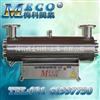 MK-W-TA/TB不锈钢过流浸没式紫外消毒器