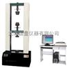 复合材料延伸率试验机(拉力机)各种材质最佳解决方案