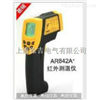 AR842A+工业型红外测温仪