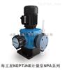 NPA0002PR海王星计量泵NPA系列
