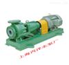 供应IHF80-65-125化工泵,防腐蚀氟塑料,高温化工离心泵