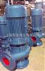 GWP型不銹鋼污水泵GW型管道污水泵