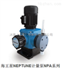 上海代理海王星NEPTUNE计量泵NPB系列