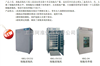 细胞滚瓶机XBQ-15CO2/XBQ-35CO2